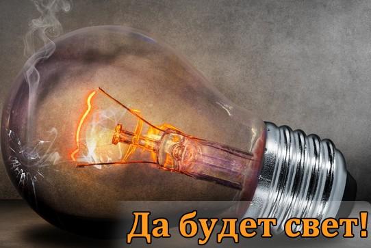 В Запорожье жители частного сектора борются с коммунальщиками за свет