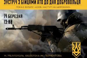 Горожан зовут отметить День украинского добровольца