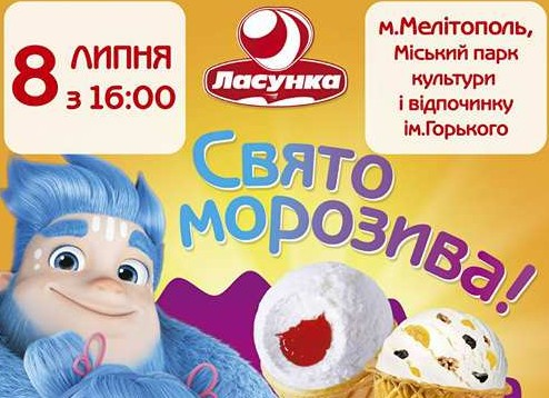 Горожан зовут на праздник мороженого