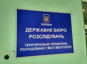 ДБР ГБР МЕлитополь