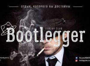 Праздник дома: Bootlegger не оставит мелитопольцев без «вкусняшек»