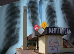 туберкулез в Мелитополе