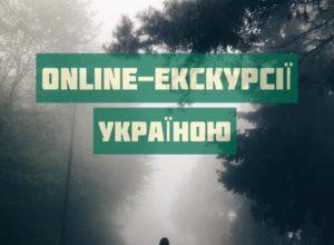 Запорожцам предлагают посетить онлайн-экскурсии по области и Украине