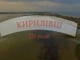 Кирилловка свое 215-летие отмечает в интернете