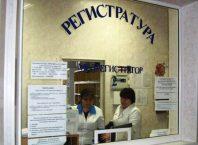 регистратура