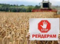 В СМИ сообщают о рейдерстве фермерского хозяйства «по-родственному»