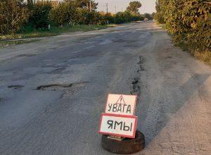 Дорога в Терпенье