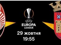 Лига Европы в Запорожье