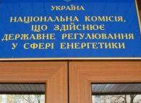 Нацкомиссия проверит мелитопольского поставщика газа
