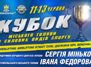 открытый турнир «Кубок городского головы» по силовым видам спорта