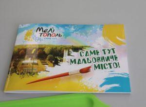 Власти потратили 30 тыс. грн на печать детских раскрасок о Мелитополе