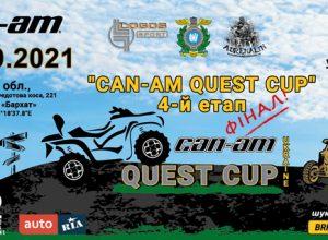 В Кирилловке пройдет финал Чемпионата Украины среди квадроциклов и багги CAN-AM QUEST CUP
